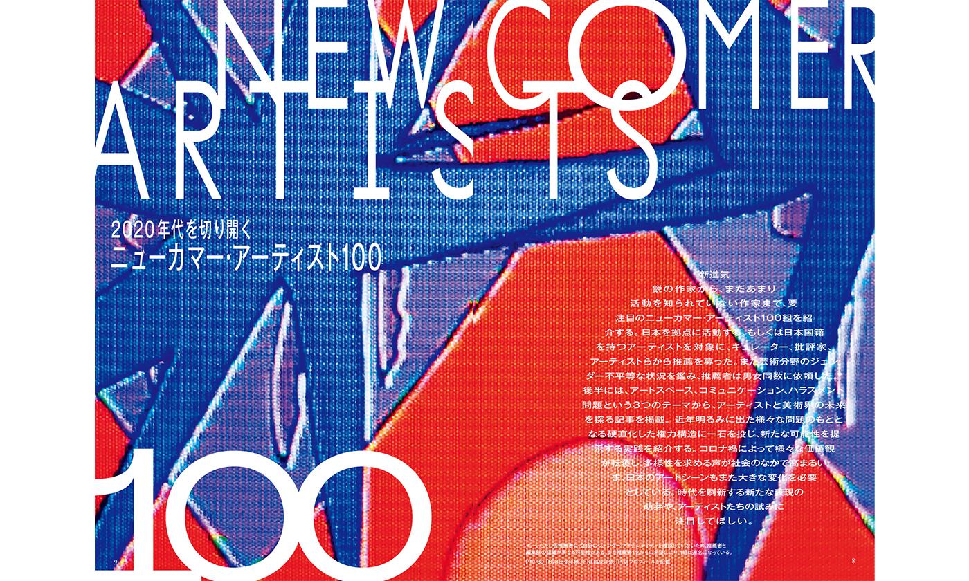 2021年に注目すべきアーティスト100組!『美術手帖』2月号はニューカマー・アーティスト特集