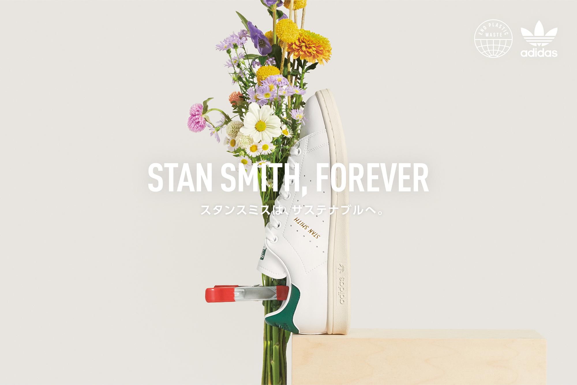 スタンスミスが生まれ変わった。