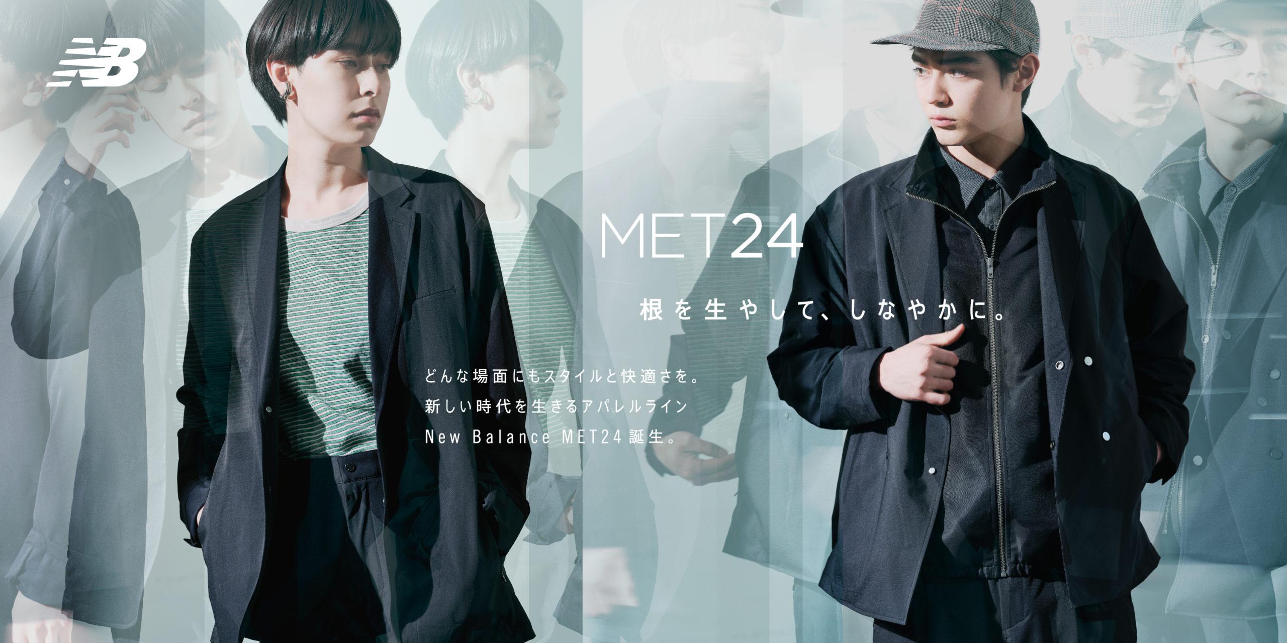 ニューバランスからニューノーマルを生きるアパレルライン【MET24】登場!