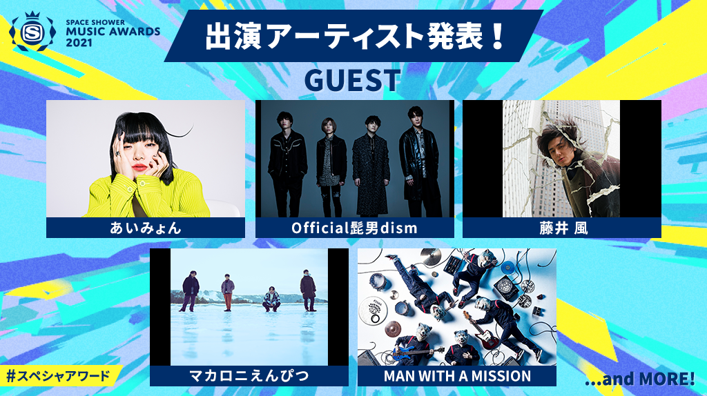 「SPACE SHOWER MUSIC AWARDS 2021」出演者&生放送決定!あいみょん、Official髭男dismなど豪華アーティスト出演!