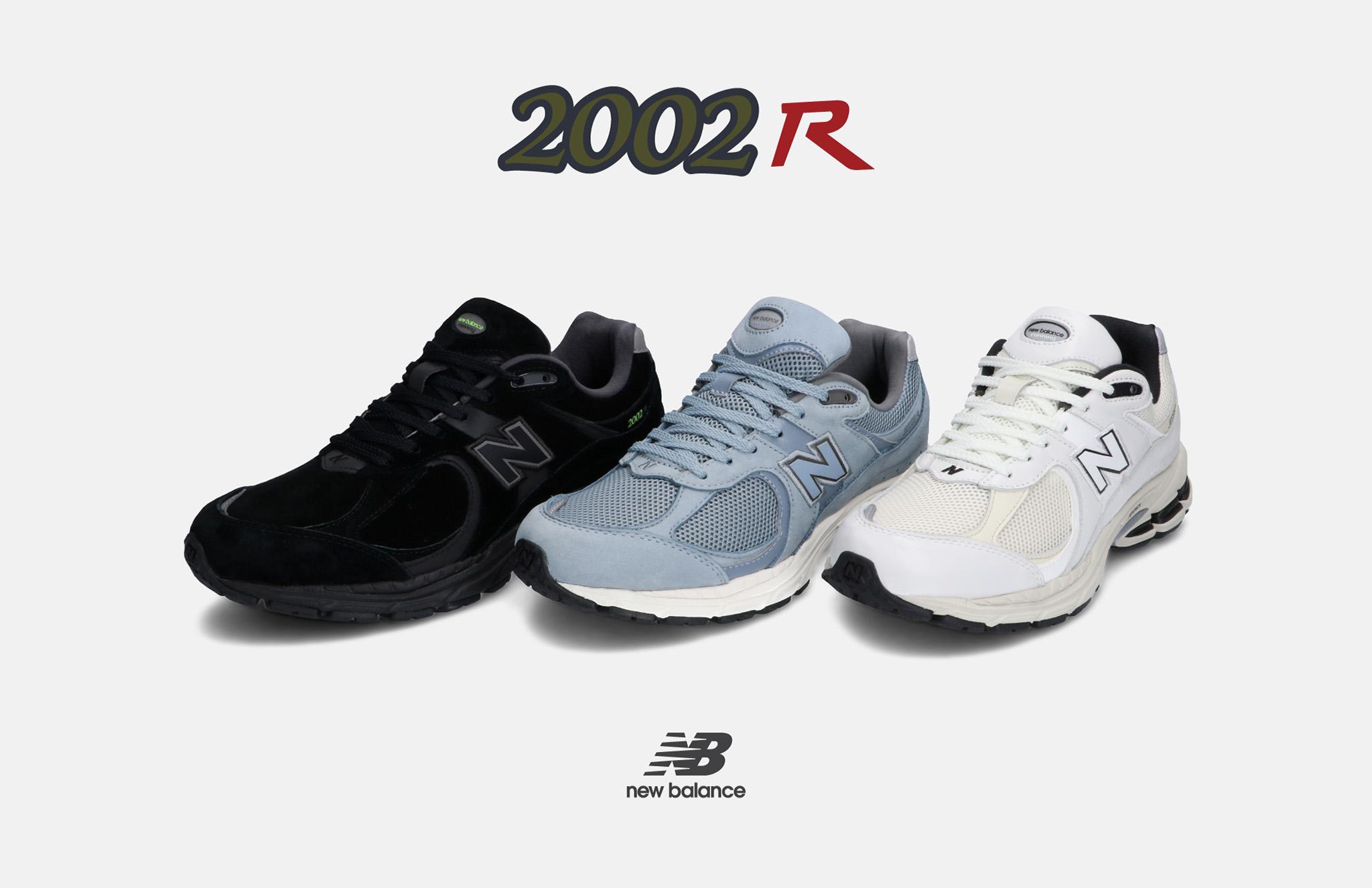 ニューバランス 「2002R」にアーバンカラーを纏った3色登場!
