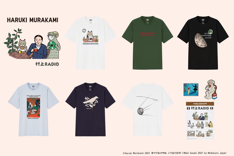 村上春樹、ユニクロ「UT」のコラボTシャツ販売が決定!