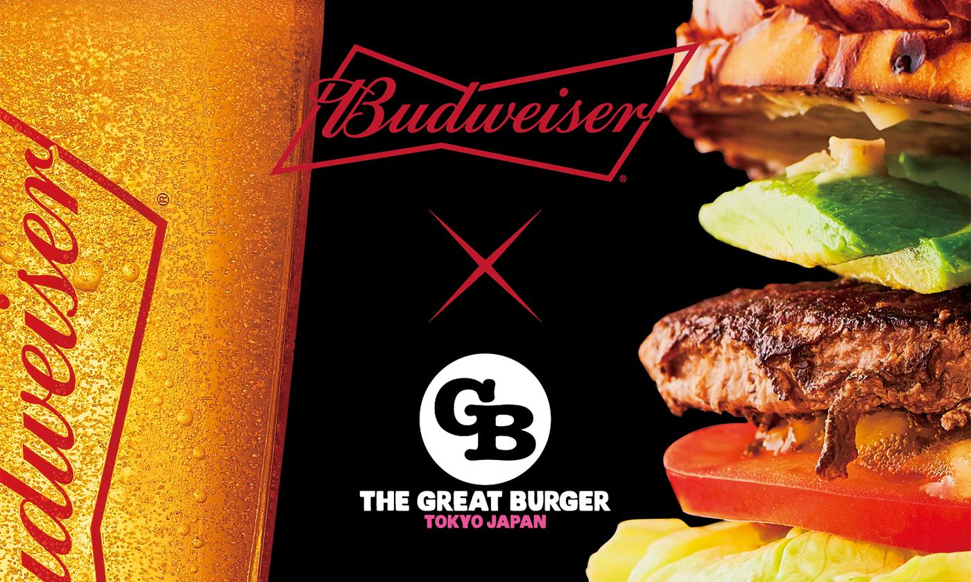 Budweiserと本格アメリカンなグルメバーガーの火付け役「THE GREAT BURGER」がコラボ!