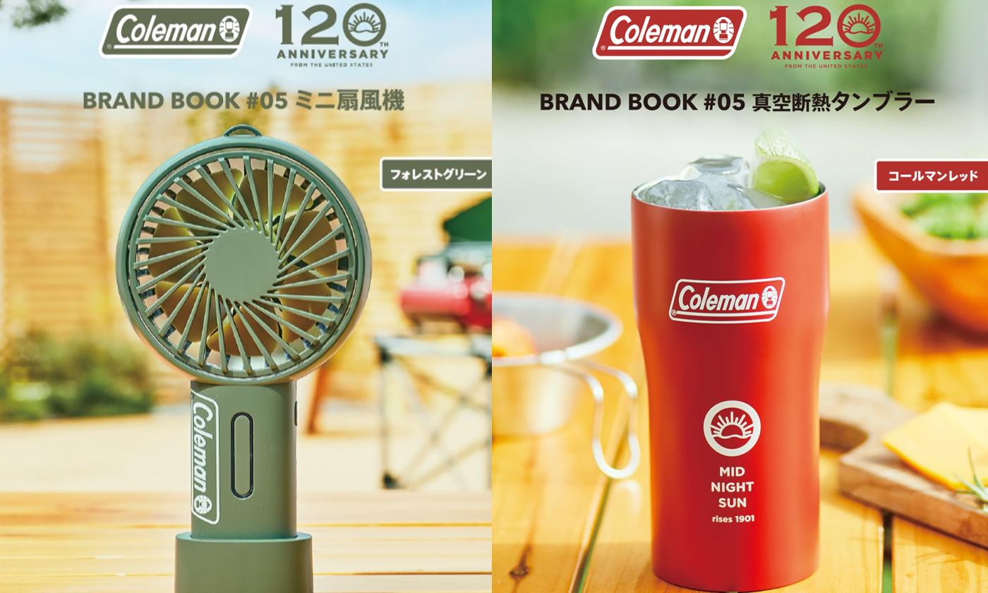 大人気コールマンBOOKシリーズ第5弾は「ミニ扇風機」と「真空断熱タンブラー」