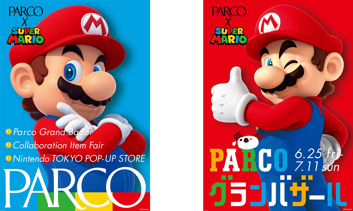 パルコとマリオがコラボ!6月25日(金)からサマーキャンペーン開催