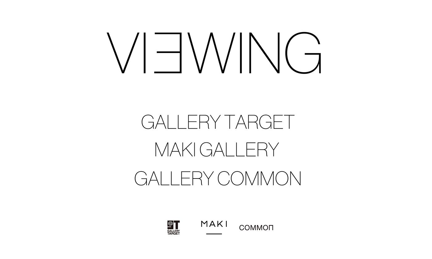 3つのギャラリー(TARGET、MAKI gallery、GALLERY COMMON)による合同展示会 「VIEWING」開催