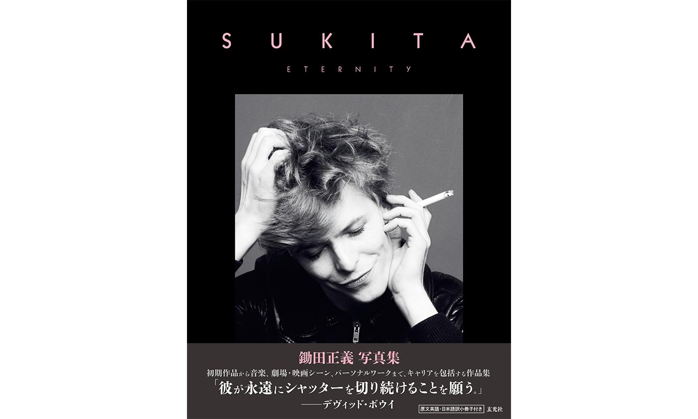 写真家・鋤田正義の初期作品から音楽、映画などキャリアを包括する写真集『SUKITA ETERNITY』発売