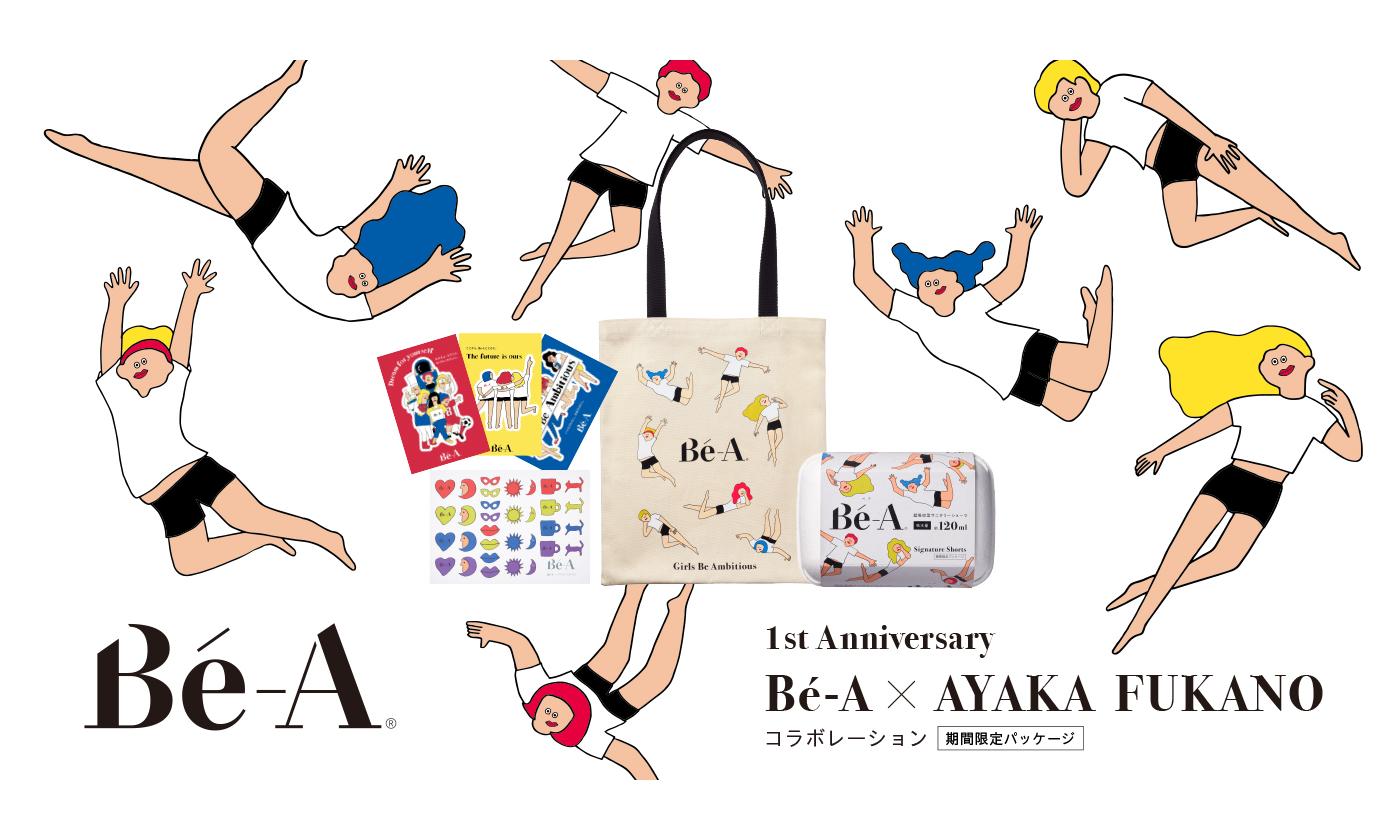 超吸収型サニタリーショーツBé-A〈ベア〉、ブランド1周年を記念して「AYAKA FUKANO」との限定コラボを展開