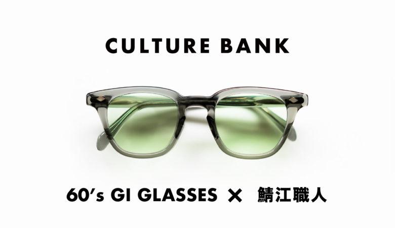 サングラスで過去を知り、そして未来へ繋げる。Made in USA x Made in JAPANの「想いをかける」CULTURE BANK