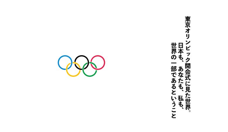 東京オリンピック開会式に見た世界。日本も、あなたも、私も、世界の一部であるということ