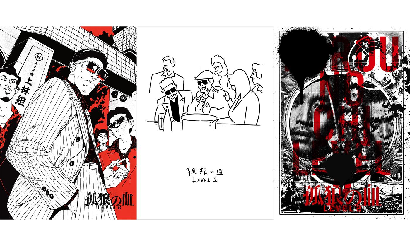 映画『孤狼の血 LEVEL2』現代アートとのコラボビジュアルが期間限定で都内各所に出現!