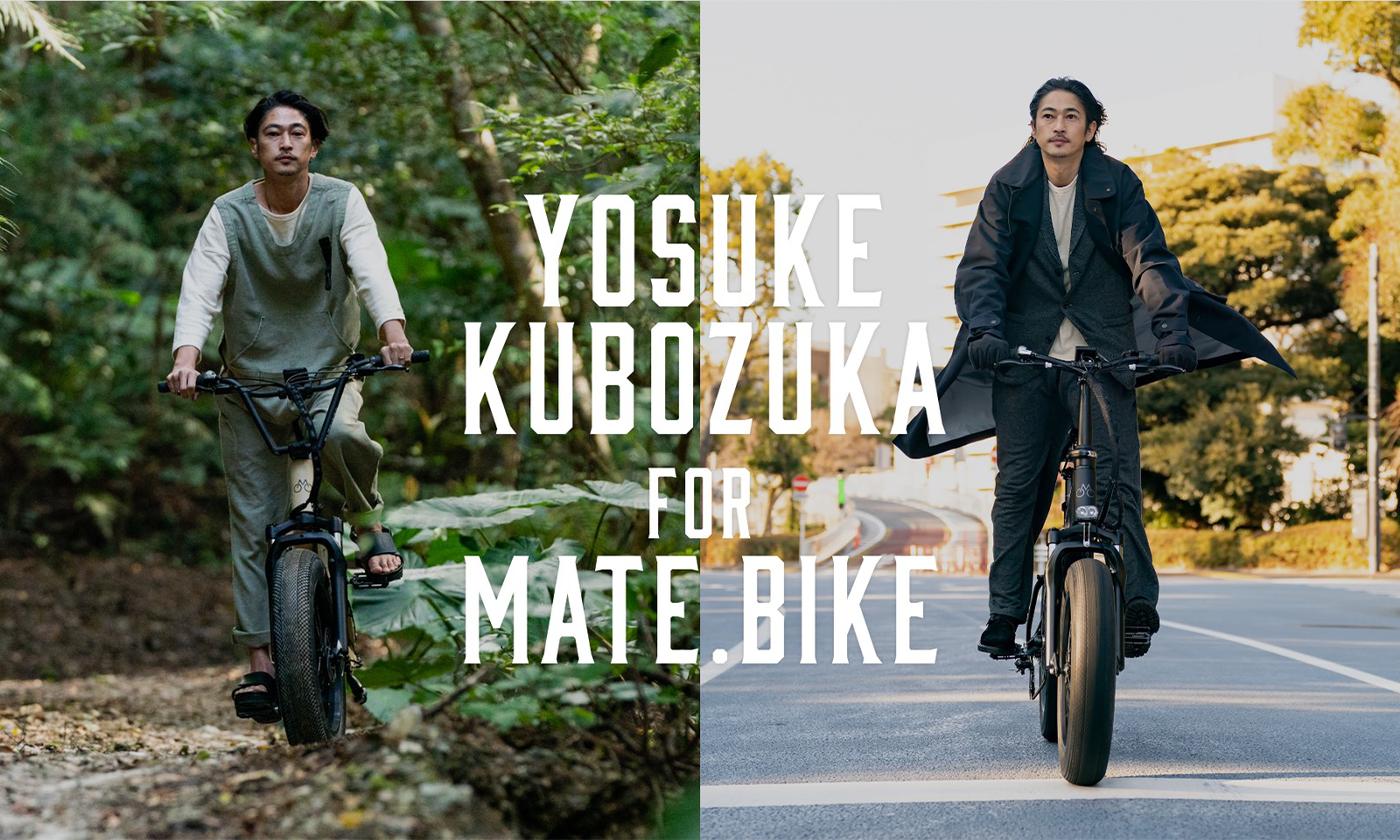 MATE. BIKE アンバサダー窪塚洋介のスペシャルページが8月30日に公開!