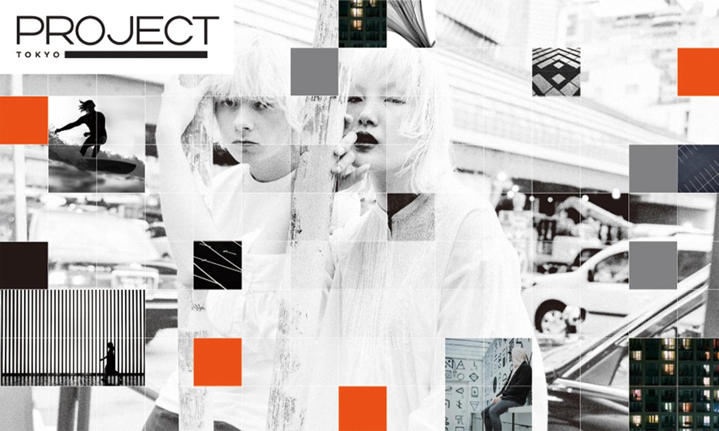 国際的なファッションの合同展示会「PROJECT TOKYO」が9月8日・9日に開催!