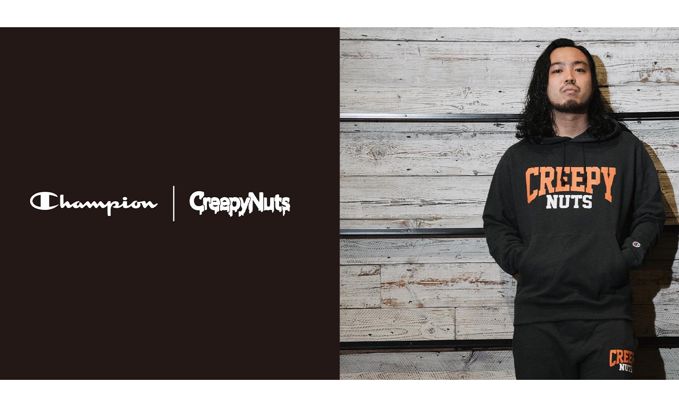 チャンピオン、HIPHOP界のチャンピオンユニット「Creepy Nuts」とのコラボレーション第二弾を発表!