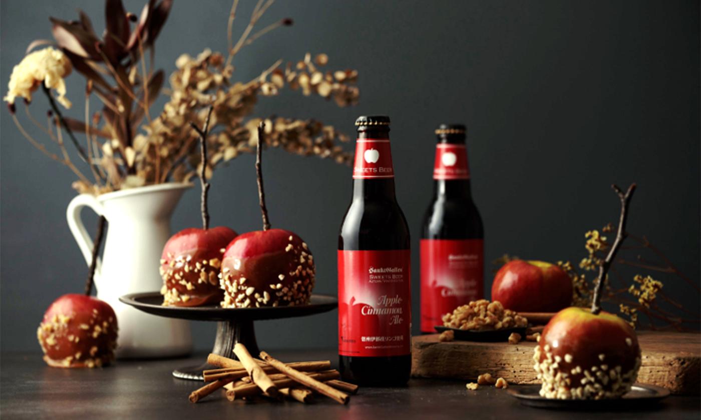 サンクトガーレン、傷リンゴを活用したアップルパイ風味ビール「アップルシナモンエール」9月24日(金)より秋冬限定発売
