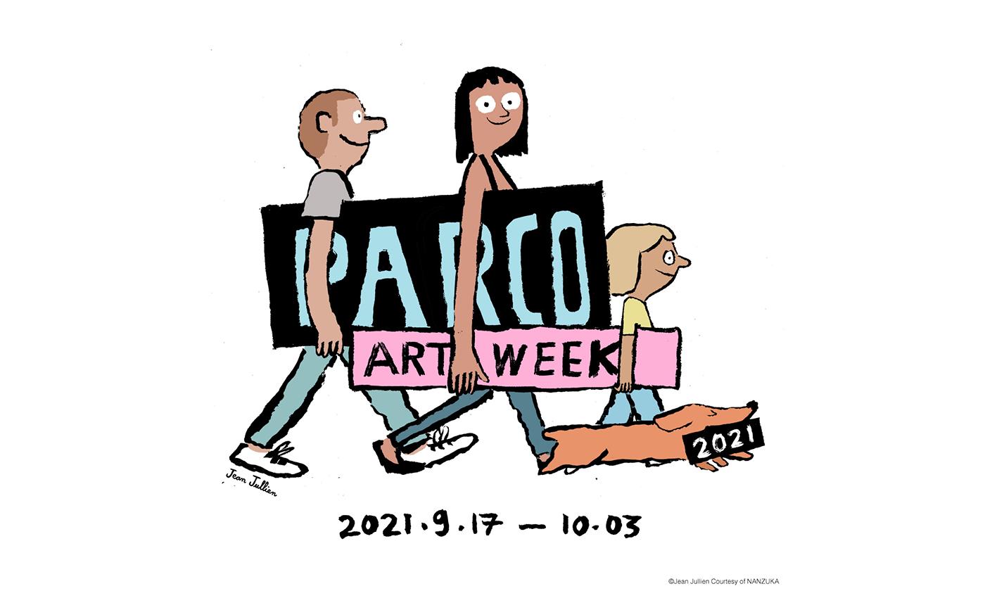 渋谷PARCO「SHIBUYA PARCO ART WEEK 2021」が 9月17日(金)より開催