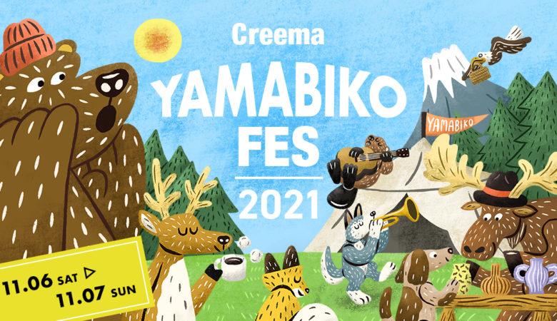 音楽とクラフトの野外フェスティバル「Creema YAMABIKO FES 2021」ハナレグミが最終日のヘッドライナーに決定